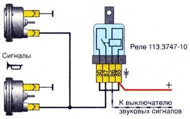 Схема подключения реле в цепь питания звуковых сигналов