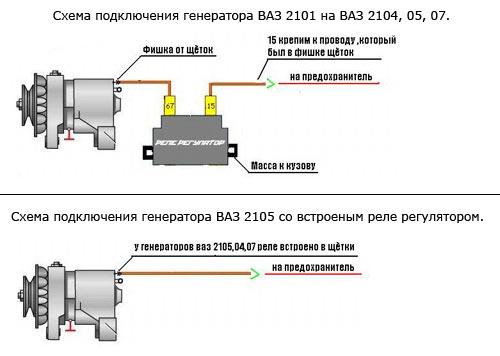 Схема подключения реле регулятора напряжения