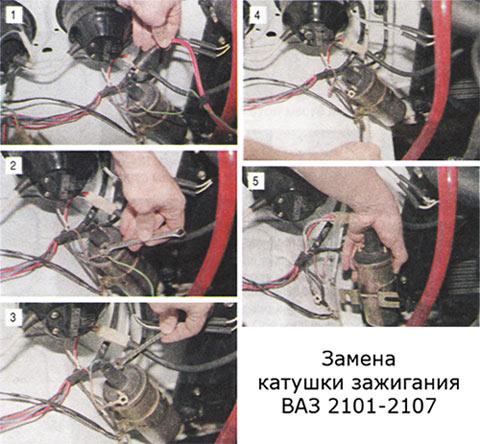 Замена катушки зажигания (бобины) ВАЗ 2101-2107