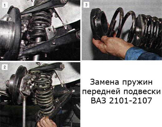 Замена пружин передней подвески ВАЗ 2101-2107