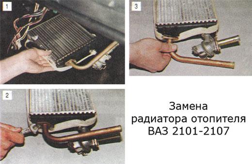 Замена радиатора отопителя ВАЗ 2101-2107