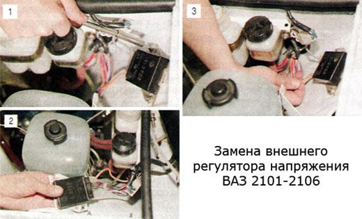 zamena vneshnego regulyatora napryazheniya vaz 2101 2106 - Схема подключения регулятора напряжения ваз 2106