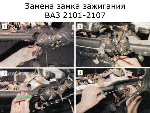 Снятие и замена замка зажигания ВАЗ 2101-2107