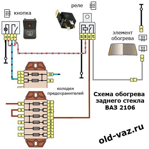 Схема подключения обогрева заднего стекла ВАЗ 2106