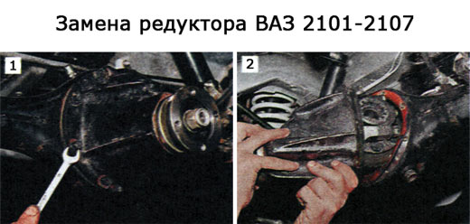 Замена редуктора ВАЗ 2101-2107