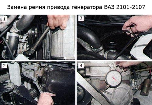 Замена ремня привода генератора ВАЗ 2101-2107