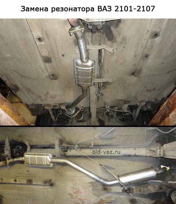 Замена резонатора (дополнительного глушителя) ВАЗ 2101-2107