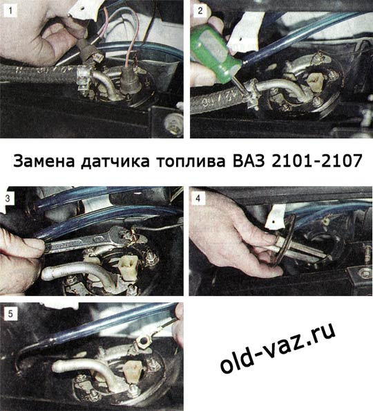 Замена датчика топлива ВАЗ 2101-2107